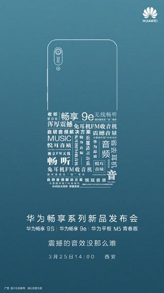 Huawei представит смартфоны Enjoy 9S, Enjoy 9e и планшет MediaPad M5 Youth Edition в понедельник