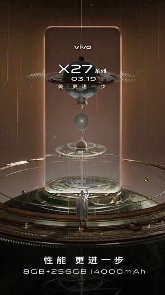 Vivo X27 получит разные SoC, 8 ГБ ОЗУ, 48-мегапиксельную камеру и аккумулятор емкостью 4000 мА•ч