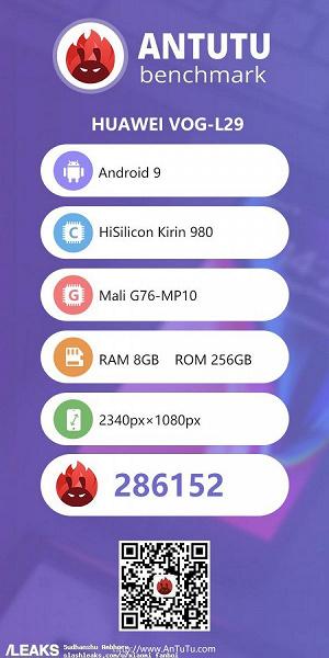 Huawei P30 Pro уступил в AnTuTu абсолютно всем смартфонам из февральского рейтинга Топ-10