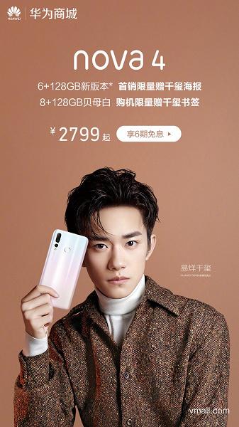 Выпущена более доступная версия смартфона Huawei Nova 4