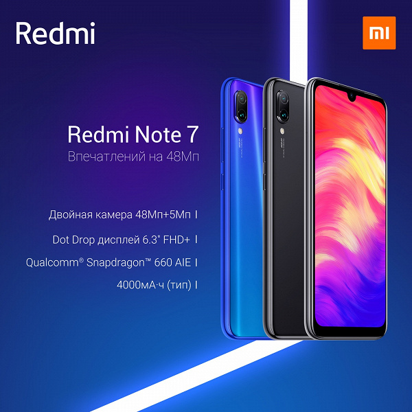 48 мегапикселей за 10 тысяч рублей. Смартфон Redmi Note 7 представлен в России