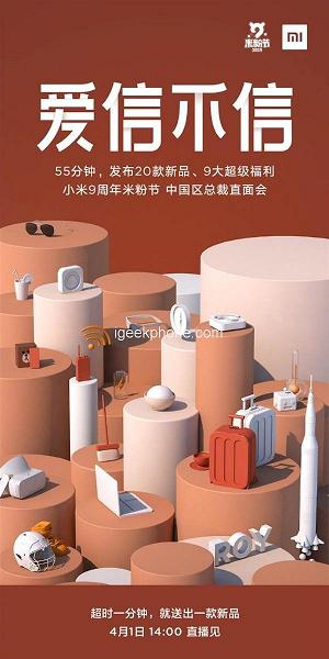 20 анонсов за 55 минут. Xiaomi обещает забросать новинками