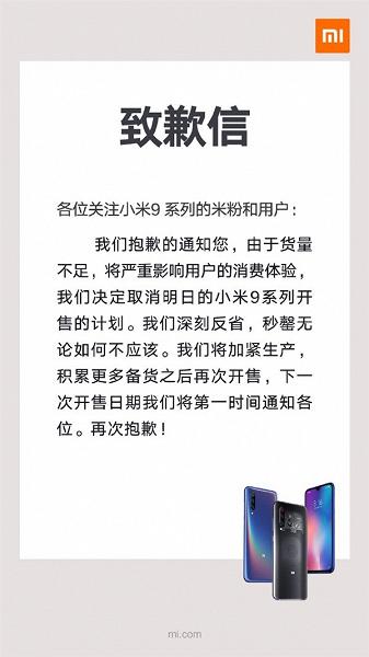 Xiaomi остановила продажи смартфонов Mi 9, Mi 9 SE и Mi 9 Explorer Edition из-за того… что не может произвести их в достаточном количестве