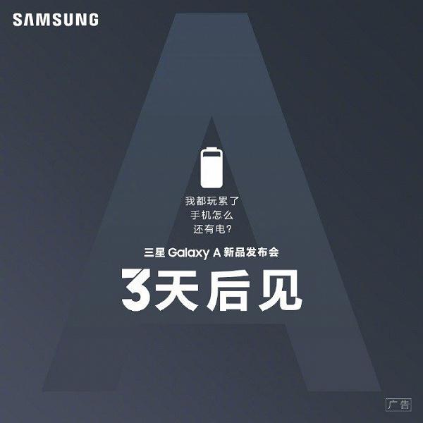 В новых моделях смартфонов Samsung Galaxy A будут установлены аккумуляторы большой емкости