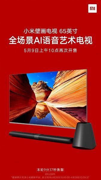 Недешевое, но востребованное «двустороннее произведение искусства». Первая партия телевизоров Xiaomi Mi Art TV распродана за 10 минут