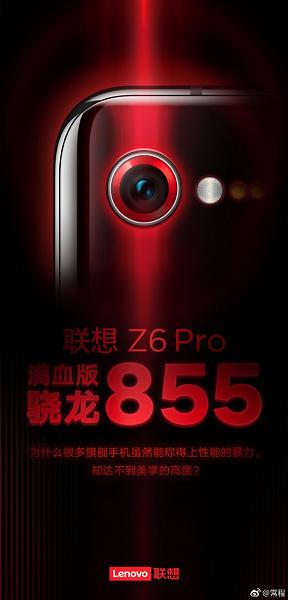Lenovo Z6 Pro оснащен SoC Snapdragon 855 и одинарной камерой