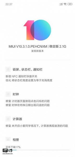 Самая мощная версия Xiaomi Mi 8 получила графическое ускорение в играх и другие улучшения