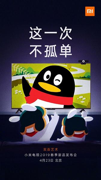 Управление жестами и казуальные игры: подробности о телевизоре Xiaomi, который представят завтра