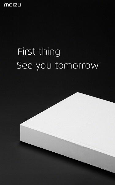 Завтра Meizu представит флагманский смартфон 16s или… сообщит дату его анонса