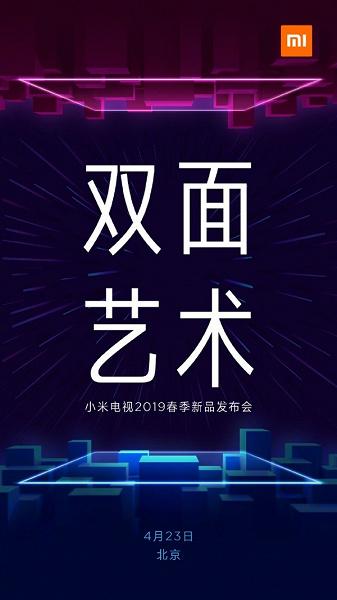 Новый телевизор Xiaomi — это «двустороннее произведение искусства», которое представят 23 апреля
