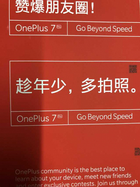 Сверхскорость. OnePlus 7 Pro выйдет в мае