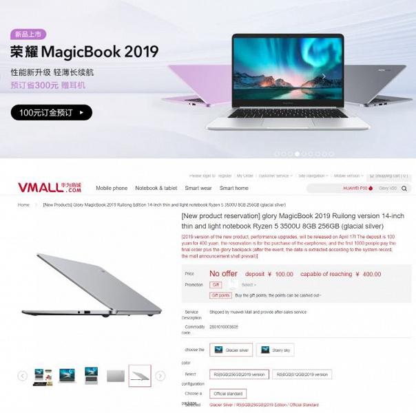 Honor MagicBook 2019 оснащен APU AMD Ryzen 5 3500U