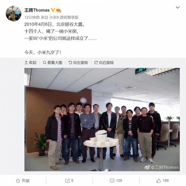 Xiaomi исполнилось 9 лет