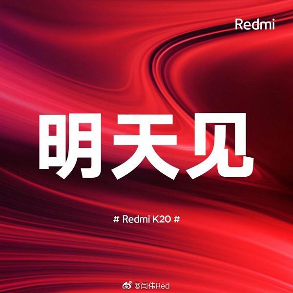 Анонс Redmi K20 состоится уже завтра, стали известны цены