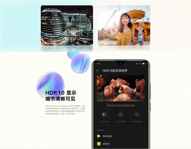 Lenovo Z6 Youth Edition получил экран с поддержкой HDR10 и ночной режим съемки