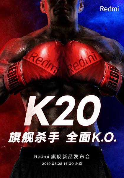 Официально: бюджетный флагман Redmi K20 на Snapdragon 855 представят 28 мая