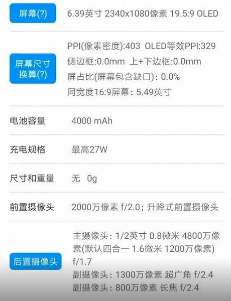Опубликованы характеристики бюджетного флагмана Redmi K20: экран OLED 6,39 дюйма, быстрая зарядка мощностью 27 Вт и камера с датчиками 48, 13 и 8 Мп