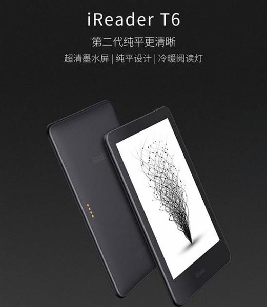 Xiaomi «представила» электронную книгу: 6-дюймовый экран Carta 1.2 c подсветкой и 8 ГБ встроенной памяти за $140