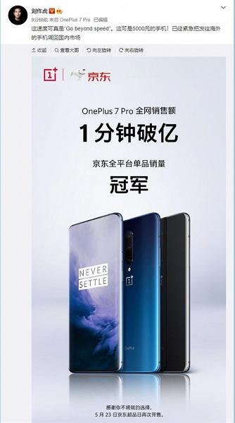 Миллиард юаней за минуту. OnePlus 7 Pro установил рекорд продаж