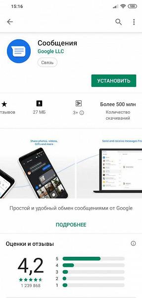 Приложение «Сообщения», которое Google не требует предустанавливать на Android-смартфоны, перешагнуло 500 млн загрузок