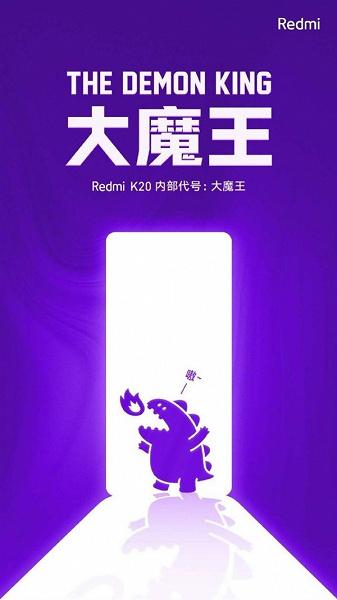 Вслед за «боевым ангелом» Xiaomi Mi 9 выходит «большой дьявол» Redmi K20
