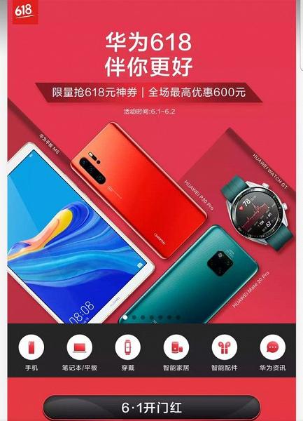 Huawei дразнит анонсом планшета MediaPad M6