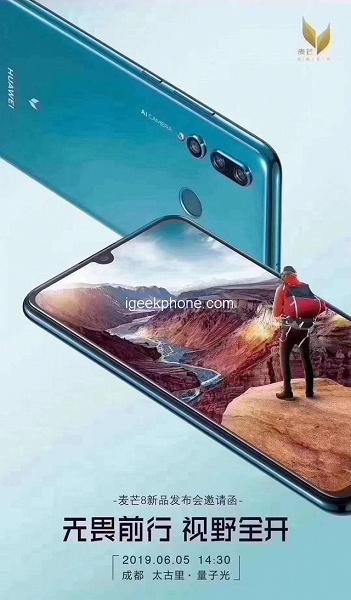 Huawei Mate 30 Lite по-китайски. Анонс Huawei Maimang 8 состоится 5 июня