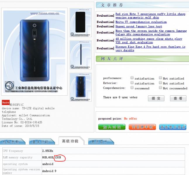 Redmi K20 Pro получит версию с 12 ГБ ОЗУ