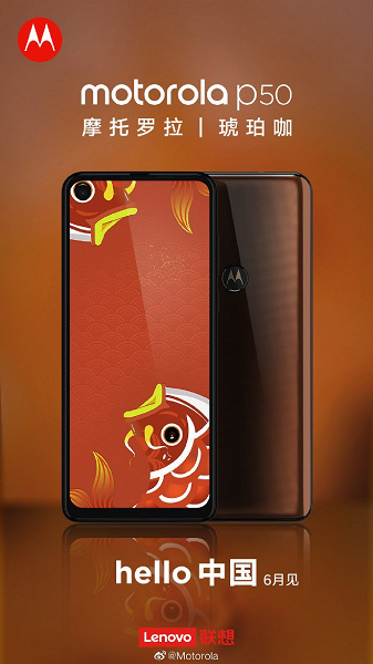 Motorola P50 выйдет вместо отмененного Motorola P40