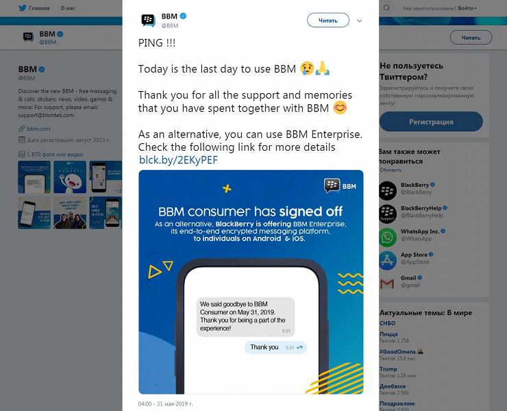 Прекратил работу сервис обмена сообщениями BlackBerry Messenger