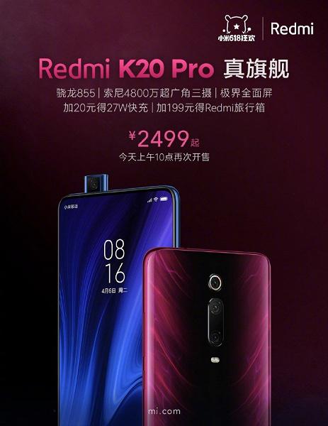 Продажи Redmi K20 Pro возобновились