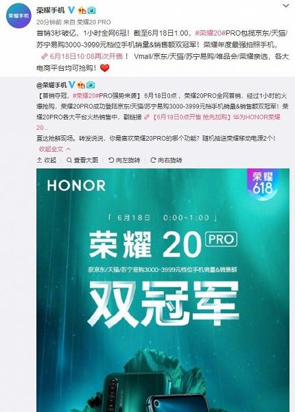 За 3 секунды в Китае продано смартфонов Honor 20 Pro на 15 миллионов долларов, новинка сразу стала бестселлером