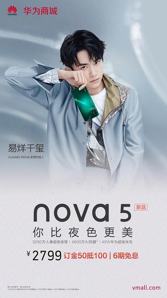 Стартовал прием предзаказов на Huawei Nova 5 с четверной камерой и SoC Kirin 810