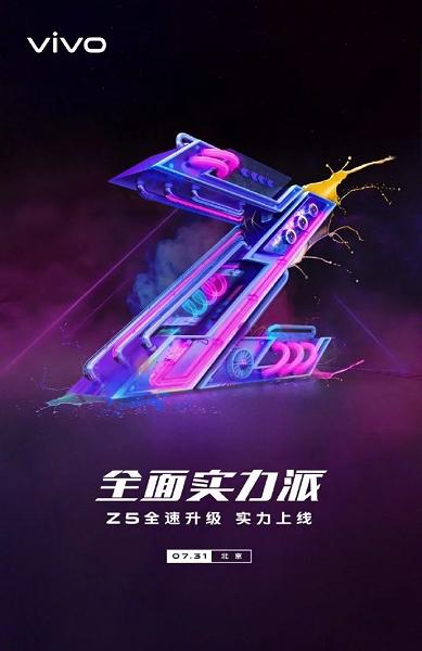 Vivo представит конкурента Xiaomi Mi CC9 уже 31 июля. Качественные официальные изображения Vivo Z5