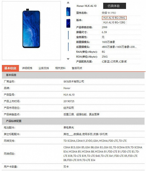 Стала известна стоимость смартфона Honor 9X Pro, который представят сегодня