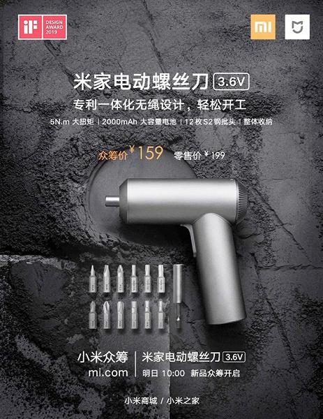 Xiaomi начала сбор средств на электрическую отвертку Mijia Electric Screwdriver — за час объем заказов превысил 10 000 штук