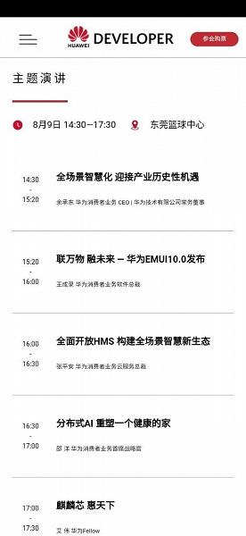 9 августа Huawei представит EMUI 10