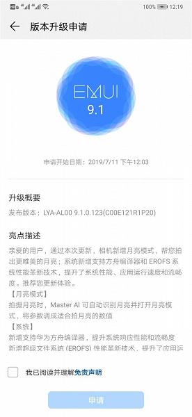 Первый шаг к собственной ОС. Свежее обновление EMUI 9.1 принесло на смартфоны серии Huawei Mate 20 компилятор Ark