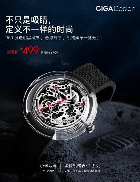 Механические часы Xiaomi T-Series CIGA Design с прозрачным корпусом оценены в 101 доллар