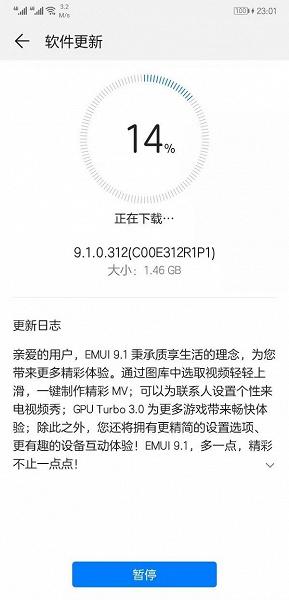 Публичная бета-версия EMUI 9.1 для Huawei P20 и P20 Pro уже доступна, финальная версия прошивки выйдет к концу июля