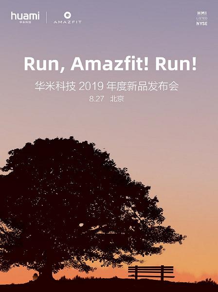 В приглашении на презентацию новых Huami Amazfit напомнили о «Форресте Гампе». Журналисты получили кроссовки