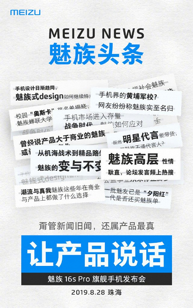 Meizu 16s Pro представят 28 августа