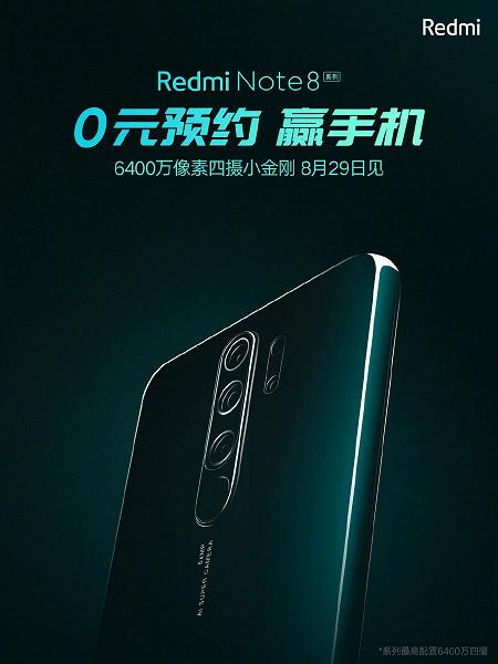29 августа будут представлены сразу смартфона линейки Redmi Note 8. Стартовал прием предзаказов