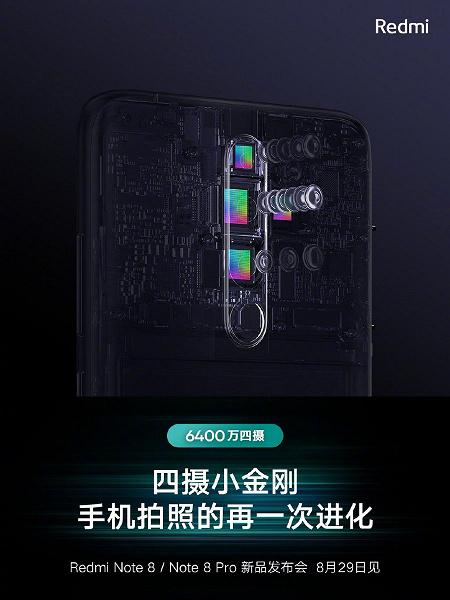 Redmi Note 8 получил ИК-порт, новые рекламные ролики и изображения смартфона