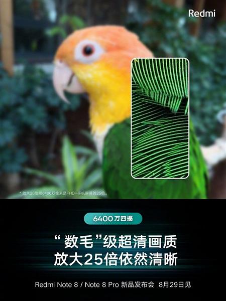 Смартфоны Redmi Note 8 и Note 8 Pro будут поддерживать 25-кратный зум
