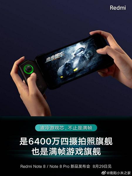 Смартфон Redmi Note 8 Pro получит игровые аксессуары