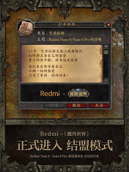 World of Warcraft выйдет на... смартфонах Redmi Note 8 и Redmi Note 8 Pro