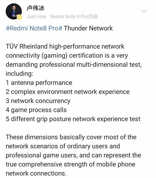 Redmi Note 8 Pro — первый в мире смартфон с сетевым сертификатом TÜV Rheinland