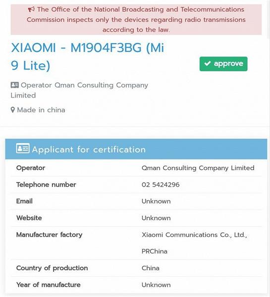 Xiaomi Mi 9 Lite всё ближе. Регулятор подтвердил международную версию Xiaomi CC9