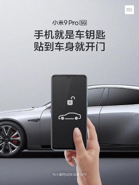 Xiaomi Mi 9 Pro 5G заменит ключ от автомобиля и паспорт